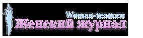Woman Team — Женский Журнал