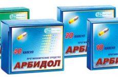 Дешевые аналоги и заменители препарата арбидол для детей и взрослых