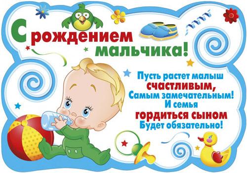 Прикольные поздравления с рождением ребенка в стихах