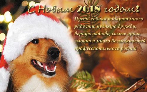 Новые открытки с новым годом 2018 прикольные