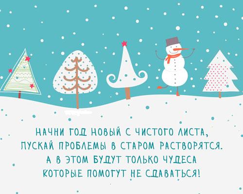 Тексты новогодних поздравлений женщинам
