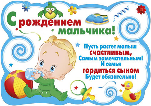 Изображение - Поздравление с рождением сына своими словами короткое 02-128