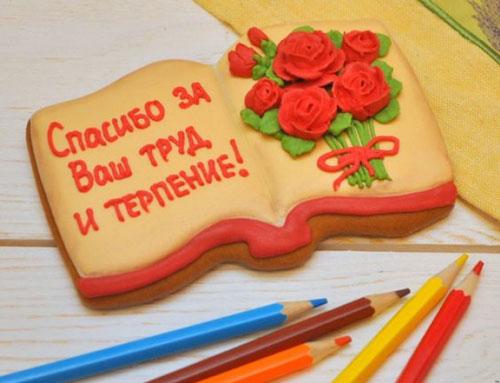 Изображение - Поздравления с днем рождения в прозе учителю от родителей 03-159