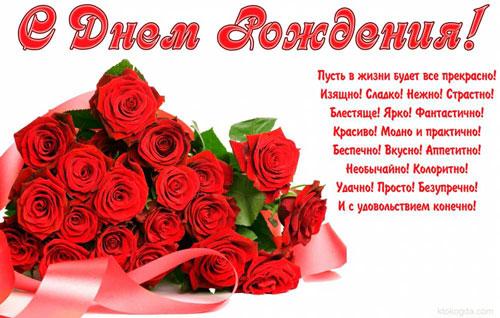 Изображение - Поздравления с днем рождения в прозе учителю от родителей 06-79